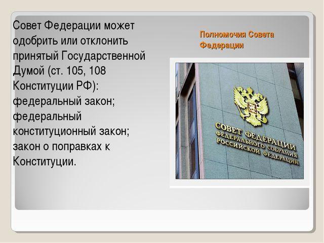 Полномочия Совета Федерации Совет Федерации может одобрить или отклонить прин...