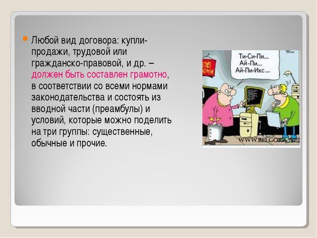 Любой вид договора: купли-продажи, трудовой или гражданско-правовой, и др. –...