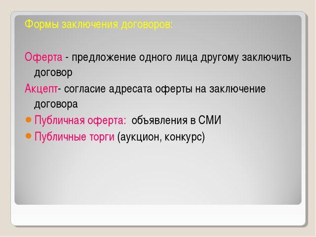 Формы заключения договоров: Оферта - предложение одного лица другому заключит...