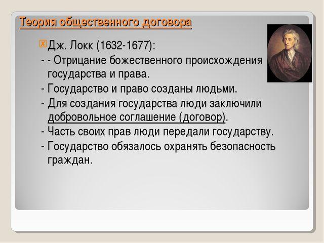 Теория общественного договора Дж. Локк (1632-1677): - - Отрицание божественно...