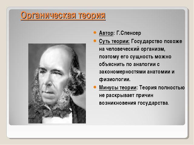 Органическая теория Автор: Г.Спенсер Суть теории: Государство похоже на чело...