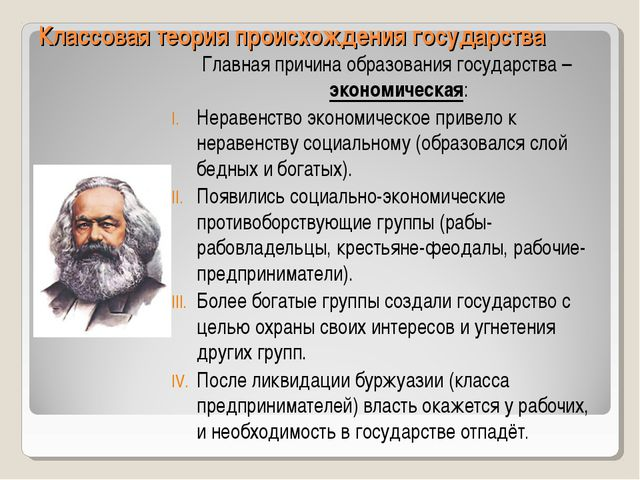 Классовая теория происхождения государства Главная причина образования госуда...