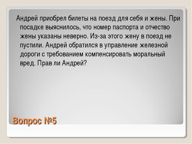 Вопрос №5 Андрей приобрел билеты на поезд для себя и жены. При посадке выясни...