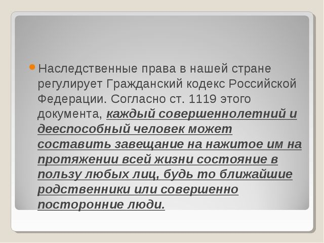 Наследственные права в нашей стране регулирует Гражданский кодекс Российской...