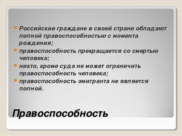 Правоспособность Российские граждане в своей стране обладают полной правоспос...