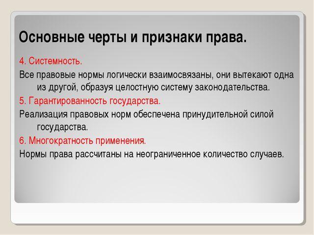 Основные черты и признаки права. 4. Системность. Все правовые нормы логически...