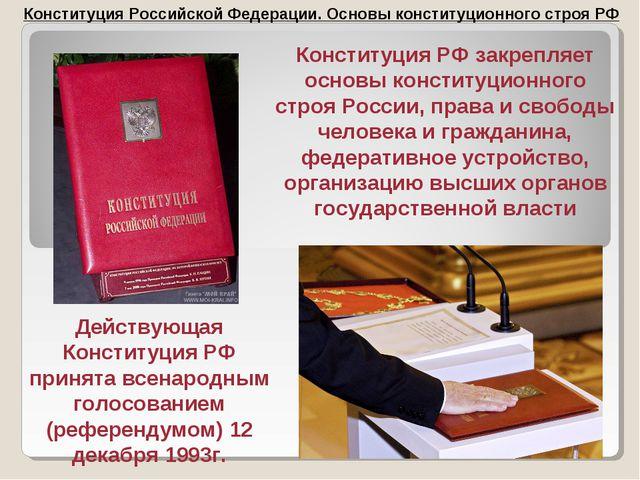 Конституция Российской Федерации. Основы конституционного строя РФ Действующа...