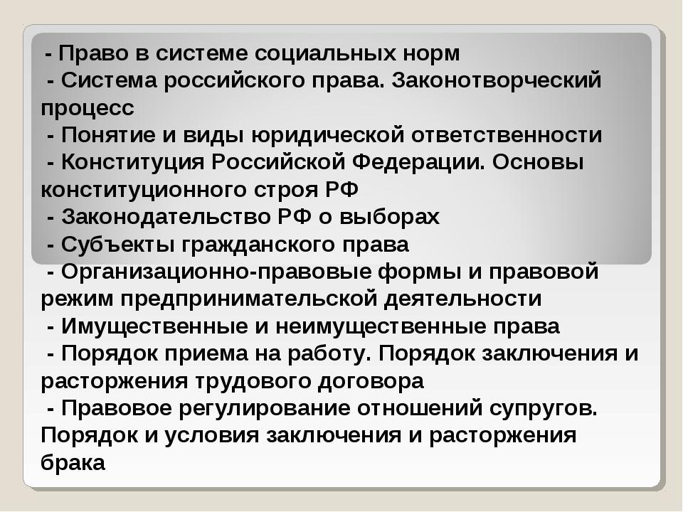 - Право в системе социальных норм - Система российского права. Законотворчес...