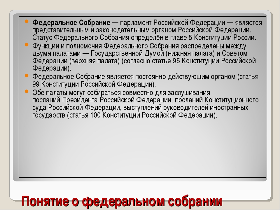 Понятие о федеральном собрании Федеральное Собрание— парламент Российской Фе...