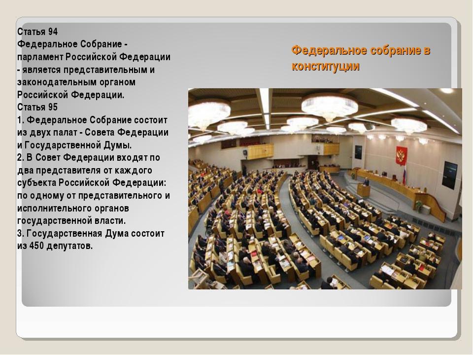 Федеральное собрание в конституции Статья 94 Федеральное Собрание - парламент...