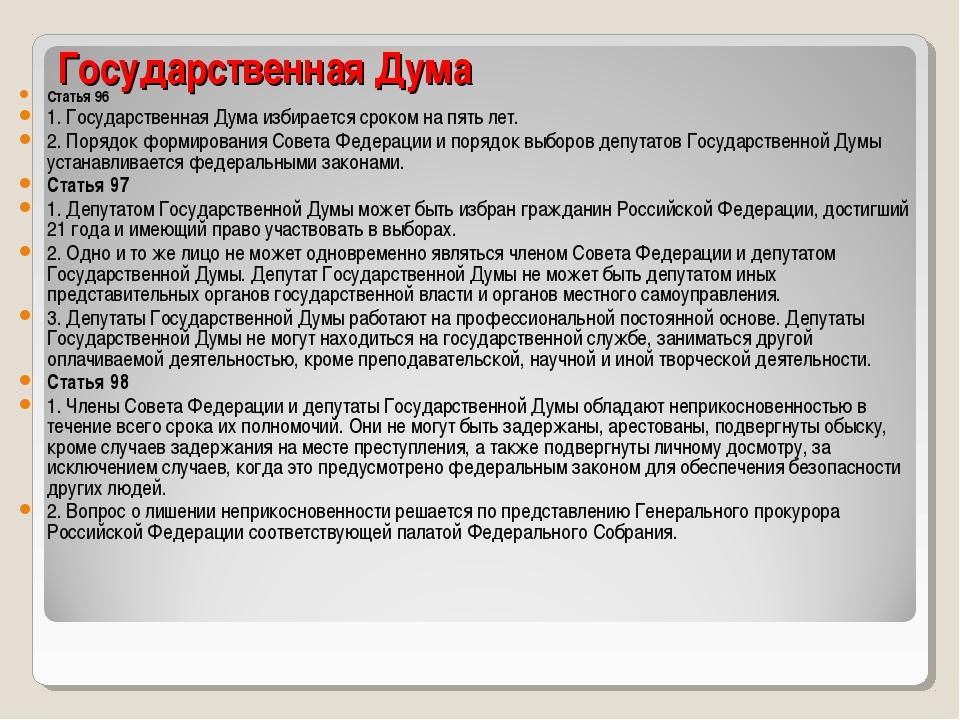 Государственная Дума Статья 96 1. Государственная Дума избирается сроком на п...