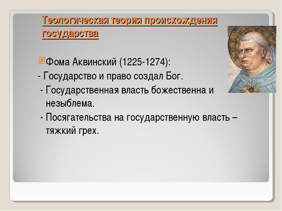 Теологическая теория происхождения государства Фома Аквинский (1225-1274): -...