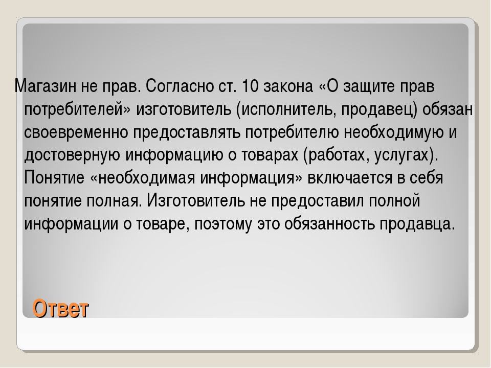Ответ Магазин не прав. Согласно ст. 10 закона «О защите прав потребителей» из...