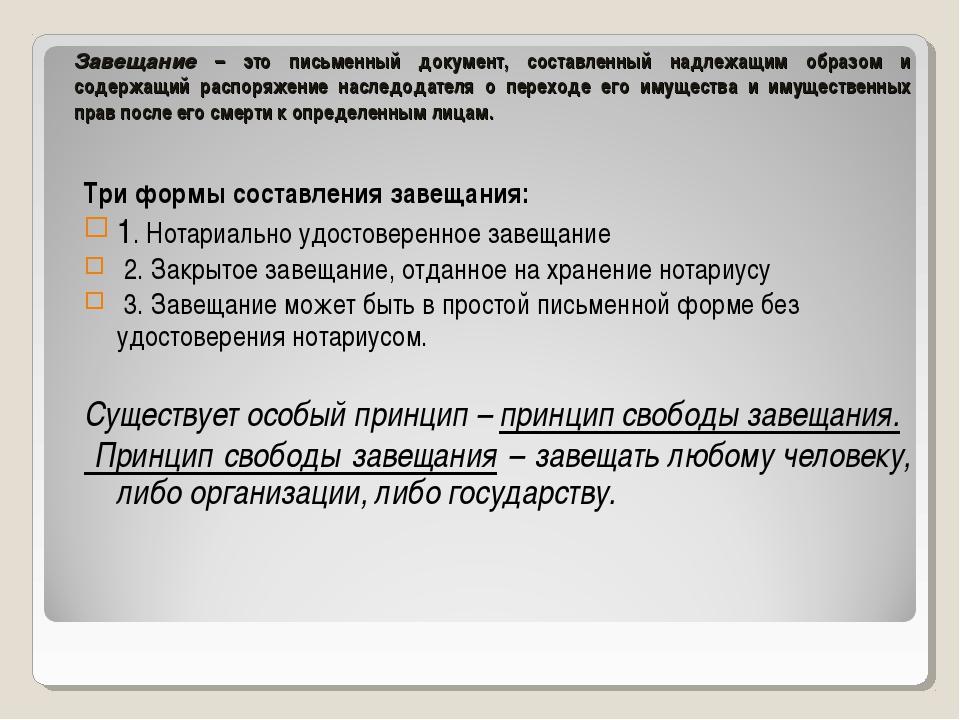 Завещание – это письменный документ, составленный надлежащим образом и содерж...