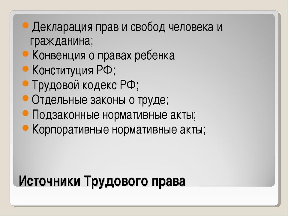 Источники Трудового права Декларация прав и свобод человека и гражданина; Кон...