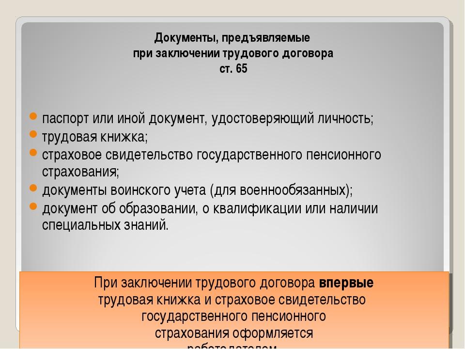 Документы, предъявляемые при заключении трудового договора ст. 65 паспорт ил...