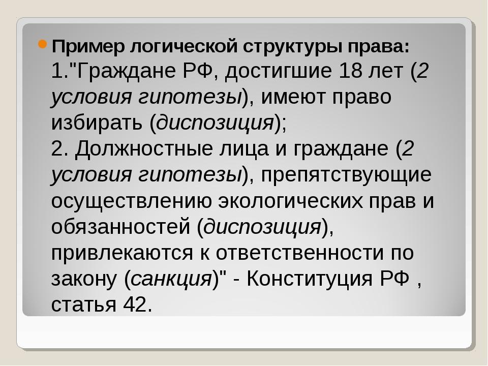 """Пример логической структуры права: 1.""""Граждане РФ, достигшие 18 лет (2 услов..."""