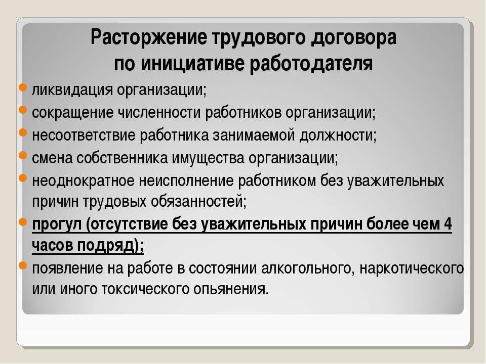 Расторжение трудового договора по инициативе работодателя ликвидация организа...