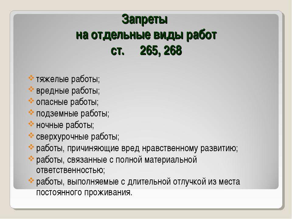 Запреты на отдельные виды работ ст. 265, 268 тяжелые работы; вредные работы;...