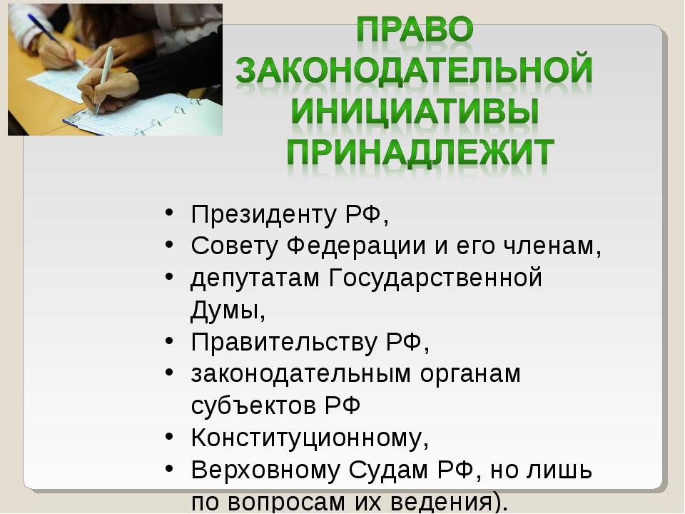 Президенту РФ, Совету Федерации и его членам, депутатам Государственной Думы,...