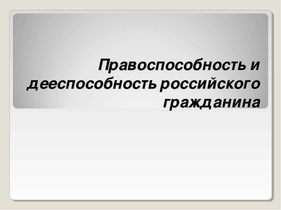 Правоспособность и дееспособность российского гражданина