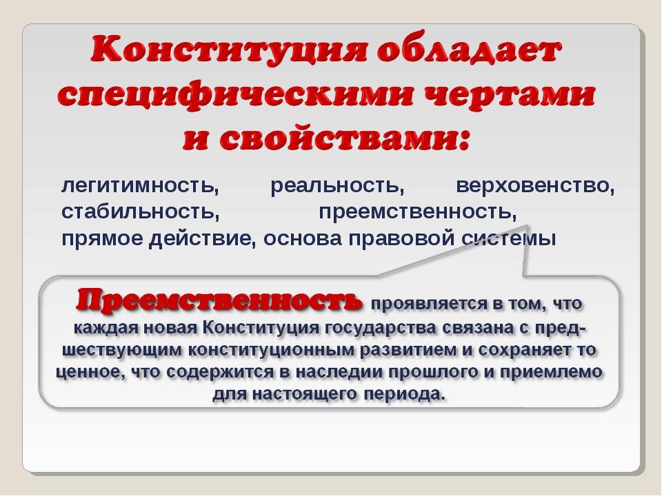 легитимность, реальность, верховенство, стабильность, преемственность, прямое...