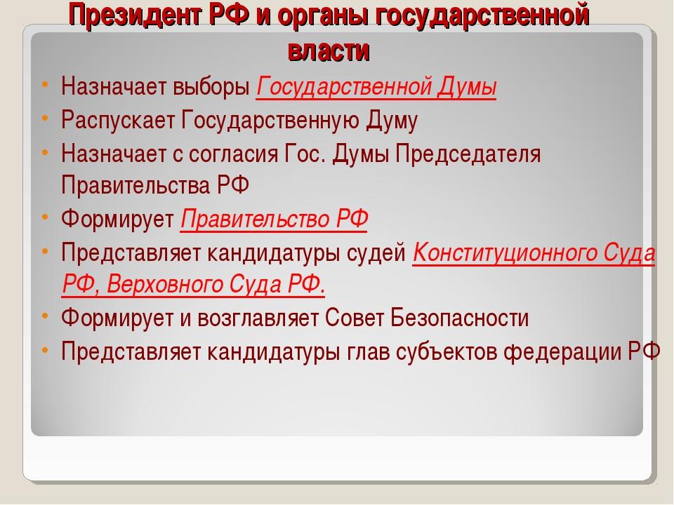 Президент РФ и органы государственной власти Назначает выборы Государственно...