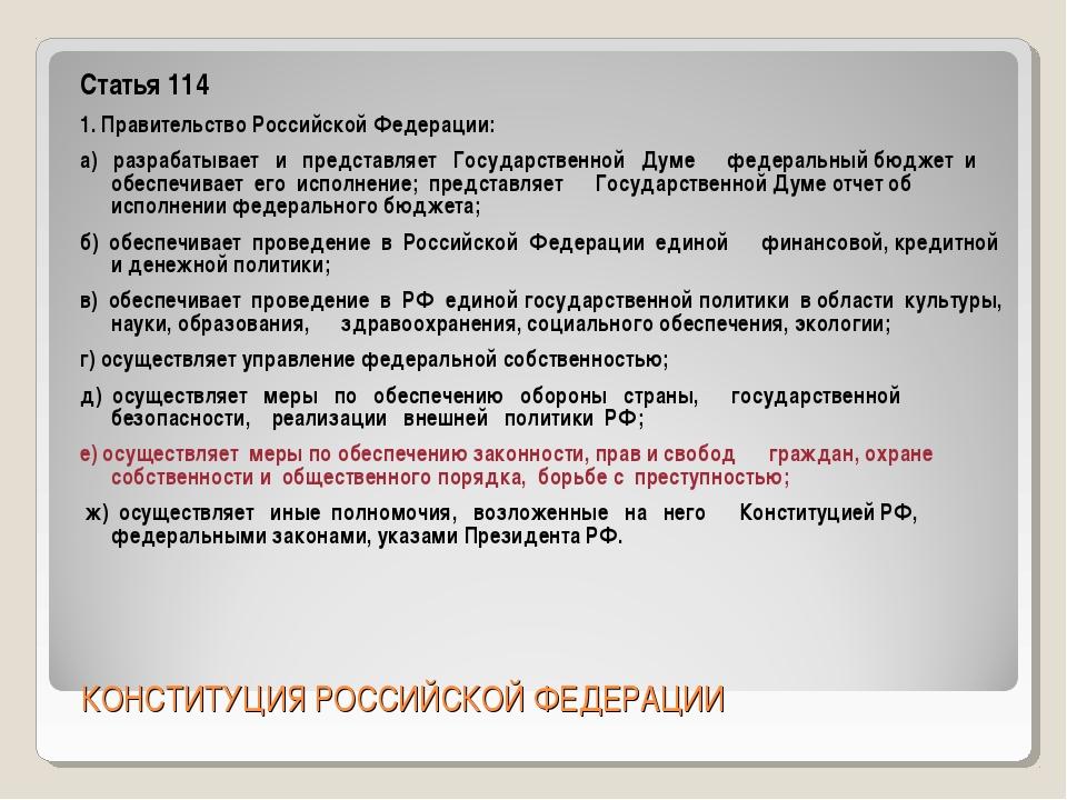 КОНСТИТУЦИЯ РОССИЙСКОЙ ФЕДЕРАЦИИ Статья 114 1. Правительство Российской Федер...