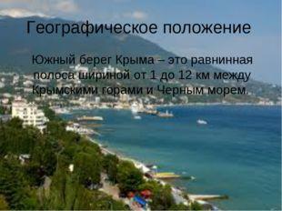 Географическое положение Южный берег Крыма – это равнинная полоса шириной от