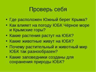 Проверь себя Где расположен Южный берег Крыма? Как влияет на погоду ЮБК Чёрно