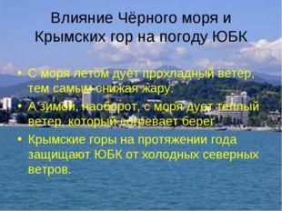 Влияние Чёрного моря и Крымских гор на погоду ЮБК С моря летом дует прохладны