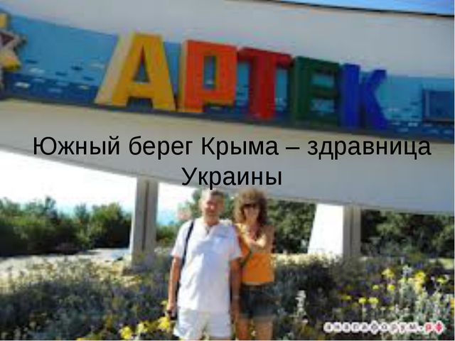 Южный берег Крыма – здравница Украины