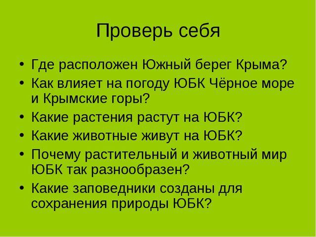 Проверь себя Где расположен Южный берег Крыма? Как влияет на погоду ЮБК Чёрно...