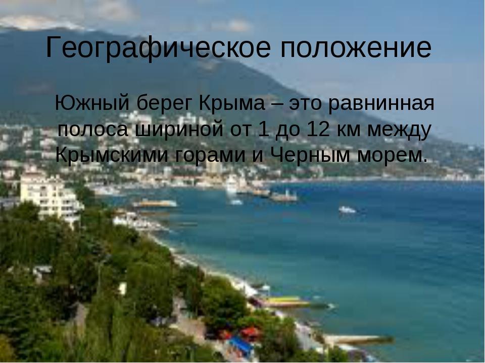 Географическое положение Южный берег Крыма – это равнинная полоса шириной от...