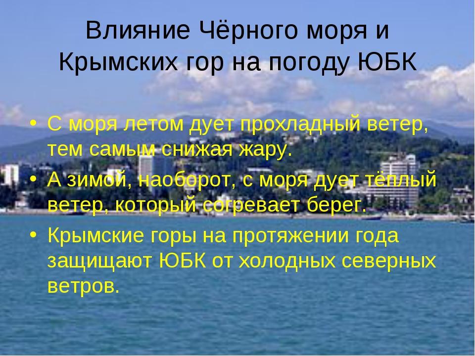 Влияние Чёрного моря и Крымских гор на погоду ЮБК С моря летом дует прохладны...