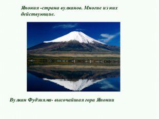Вулкан Фудзияма- высочайшая гора Японии Япония -страна вулканов. Многие из ни