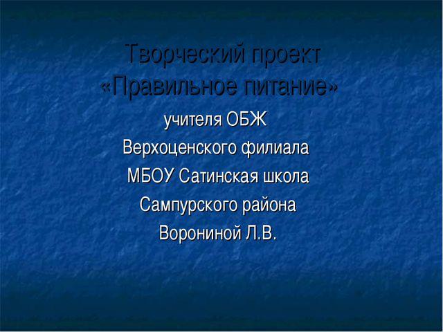 Творческий проект «Правильное питание» учителя ОБЖ Верхоценского филиала МБОУ...