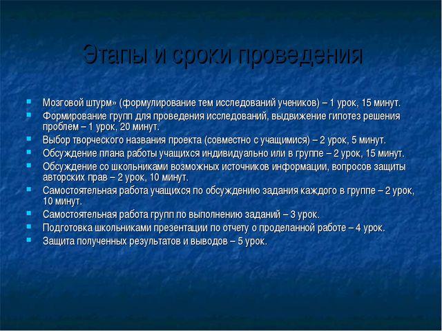 Этапы и сроки проведения Мозговой штурм» (формулирование тем исследований уче...