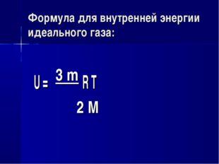 Формула для внутренней энергии идеального газа: U = 3 m R T 2 M