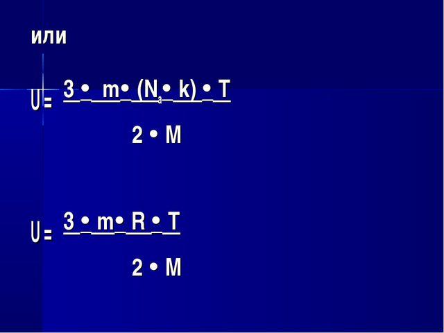 или U = 3  m (Na k)  T 2  M U = 3  m R  T 2  M