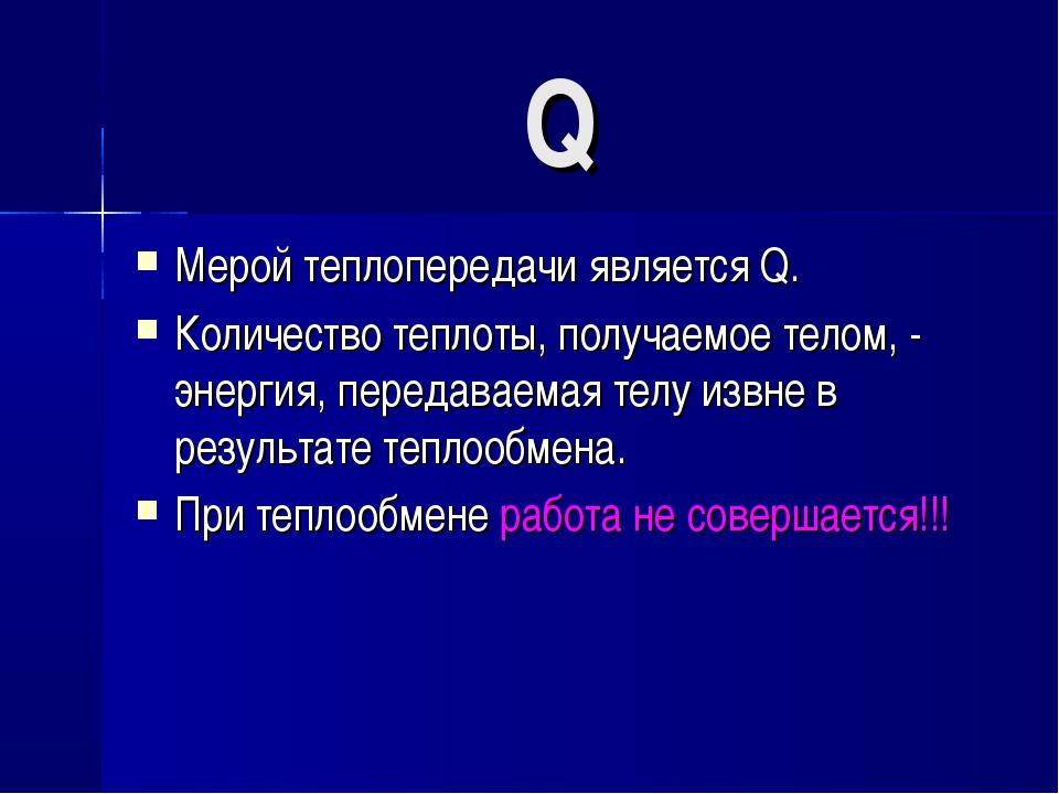 Q Мерой теплопередачи является Q. Количество теплоты, получаемое телом, - эне...