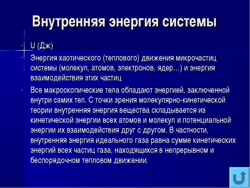 Внутренняя энергия системы U (Дж) Энергия хаотического (теплового) движения м...