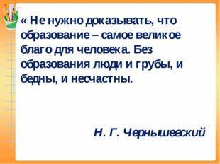 « Не нужно доказывать, что образование – самое великое благо для человека. Бе