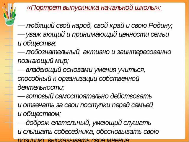 «Портрет выпускника начальной школы»: —любящий свой народ, свой край исвою...