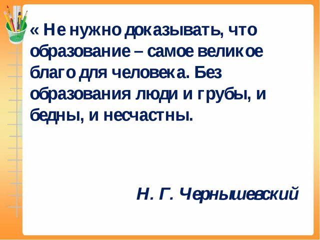 « Не нужно доказывать, что образование – самое великое благо для человека. Бе...