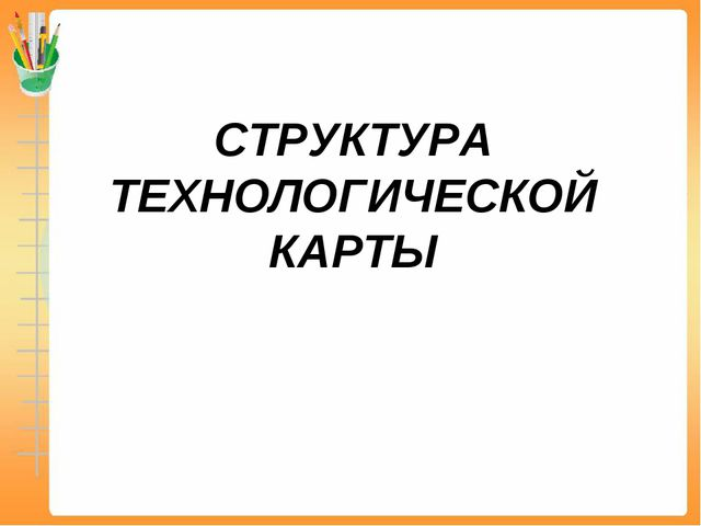 СТРУКТУРА ТЕХНОЛОГИЧЕСКОЙ КАРТЫ