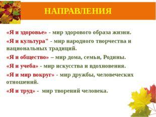 """НАПРАВЛЕНИЯ «Я и здоровье» - мир здорового образа жизни. «Я и культура"""" - мир"""
