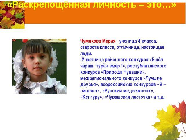 «Раскрепощённая личность – это…» Чумакова Мария– ученица 4 класса, староста...