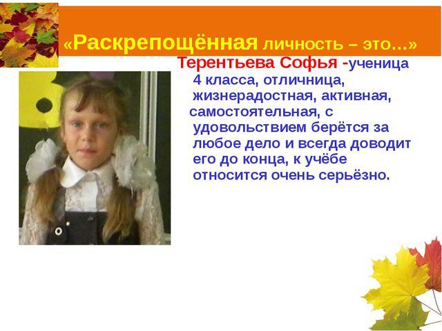 «Раскрепощённая личность – это…» Терентьева Софья -ученица 4 класса, отличниц...
