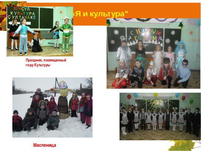 """«Я и культура"""" Праздник, посвященный году Культуры Масленица Новый г"""